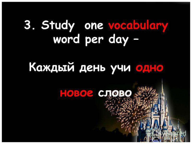 3. Study one vocabulary word per day – Каждый день учи одно новое слово