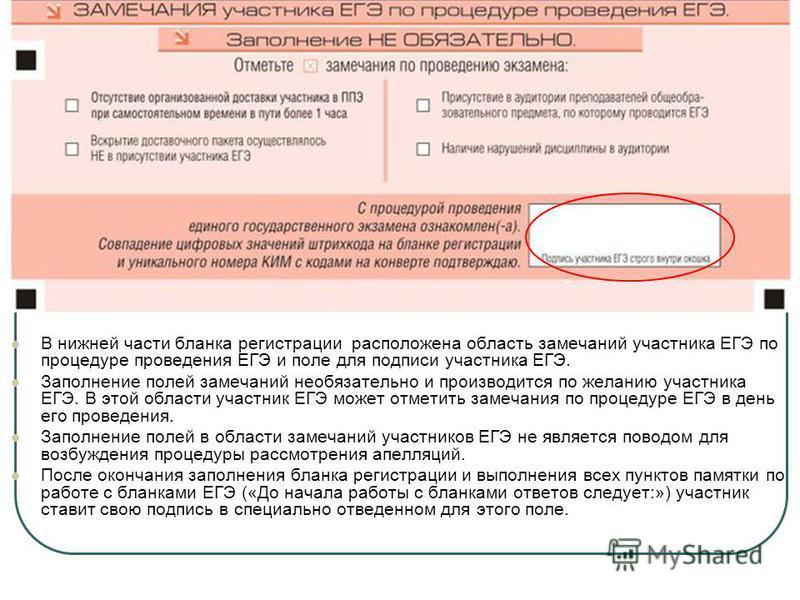 В нижней части бланка регистрации расположена область замечаний участника ЕГЭ по процедуре проведения ЕГЭ и поле для подписи участника ЕГЭ. Заполнение полей замечаний необязательно и производится по желанию участника ЕГЭ. В этой области участник ЕГЭ
