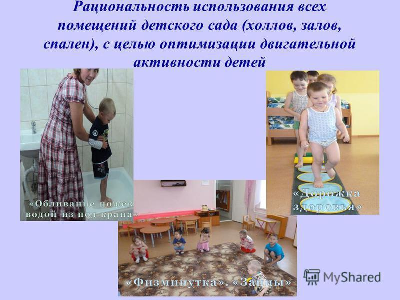 Рациональность использования всех помещений детского сада (холлов, залов, спален), с целью оптимизации двигательной активности детей