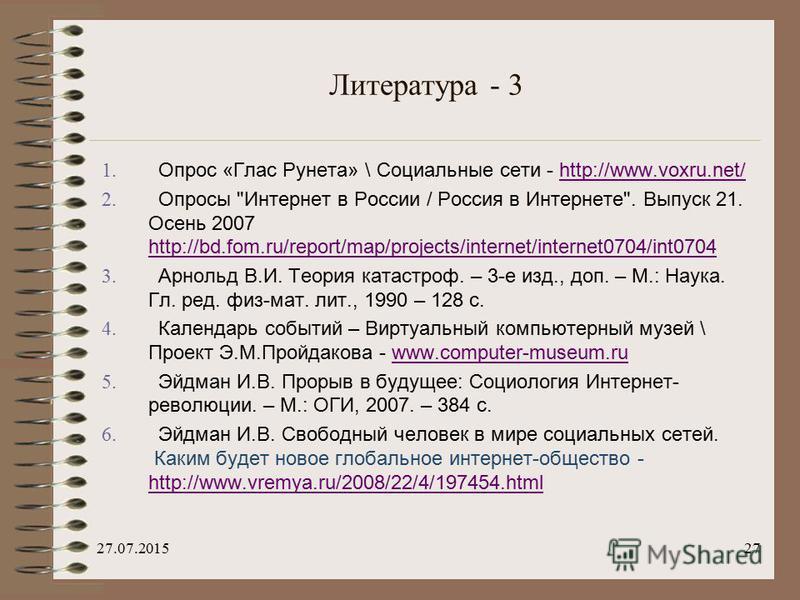 27.07.201527 Литература - 3 1. Опрос «Глас Рунета» \ Социальные сети - http://www.voxru.net/http://www.voxru.net/ 2. Опросы
