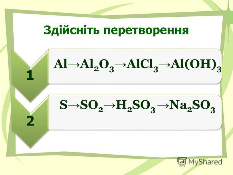 Здійсніть перетворення 12 Аl Al 2 O 3 AlCl 3 Al(ОН) 3 S SO 2 H 2 SO 3 Na 2 SO 3