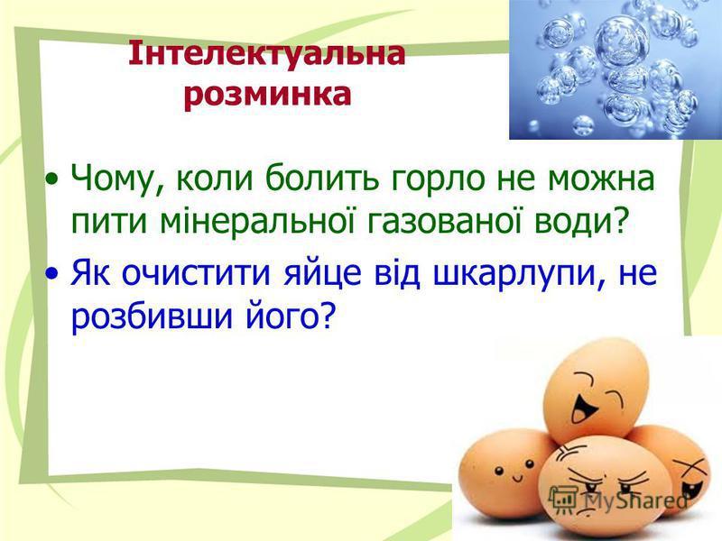 Інтелектуальна розминка Чому, коли болить горло не можна пити мінеральної газованої води? Як очистити яйце від шкарлупи, не розбивши його?