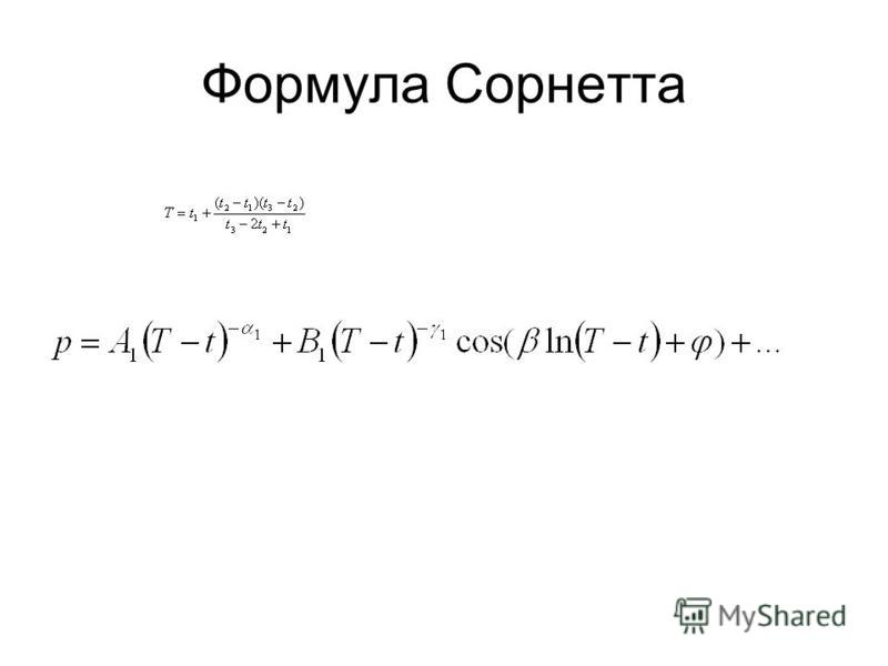 Формула Сорнетта