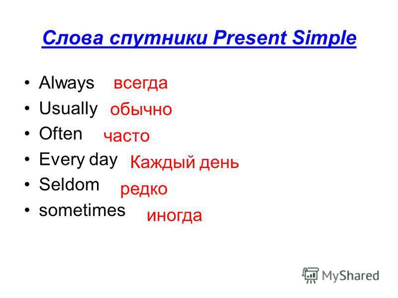 Слова спутники Present Simple Always Usually Often Every day Seldom sometimes всегда обычно часто Каждый день редко иногда