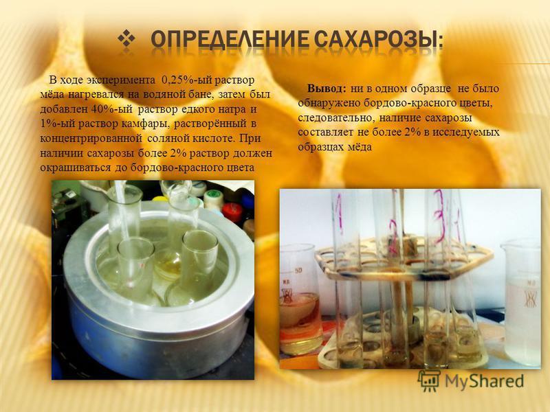 В ходе эксперимента 0,25%-ый раствор мёда нагревался на водяной бане, затем был добавлен 40%-ый раствор едкого натра и 1%-ый раствор камфары, растворённый в концентрированной соляной кислоте. При наличии сахарозы более 2% раствор должен окрашиваться