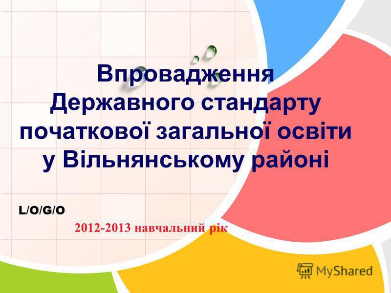 L/O/G/O Впровадження Державного стандарту початкової загальної освіти у Вільнянському районі 2012-2013 навчальний рік