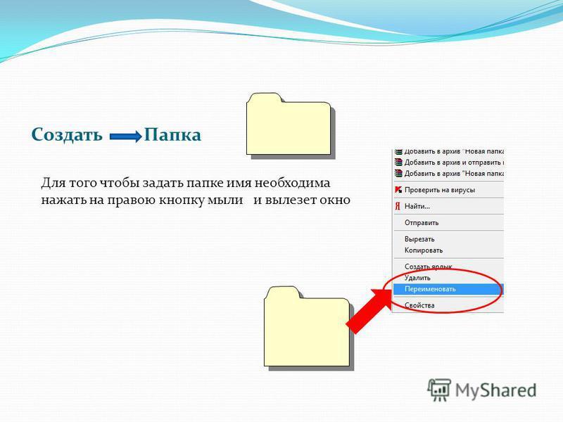 Создать Папка Для того чтобы задать папке имя необходима нажать на правою кнопку мыли и вылезет окно