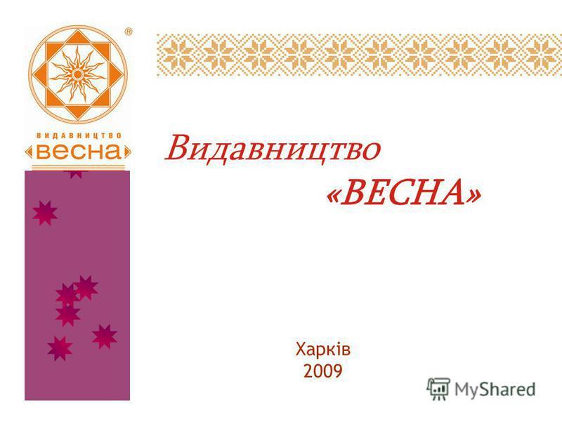 Видавництво «ВЕСНА» Харків 2009