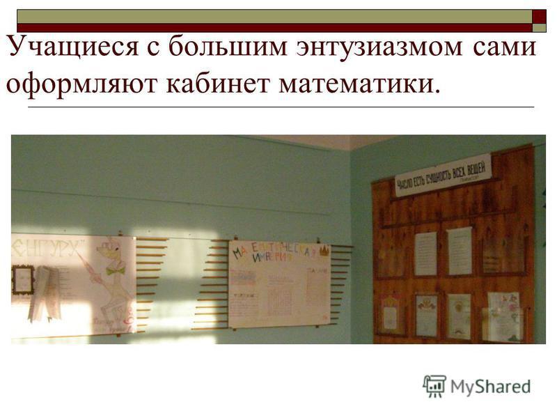 Учащиеся с большим энтузиазмом сами оформляют кабинет математики.