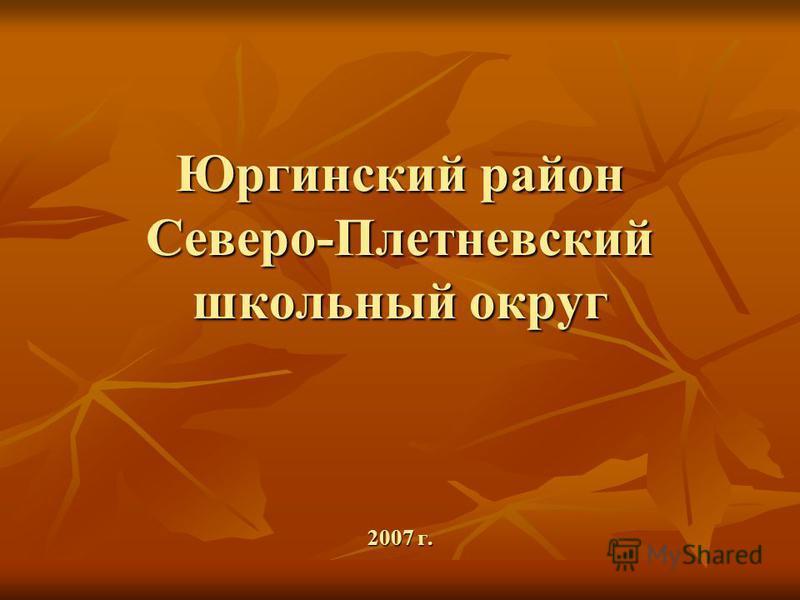 Юргинский район Северо-Плетневский школьный округ 2007 г.