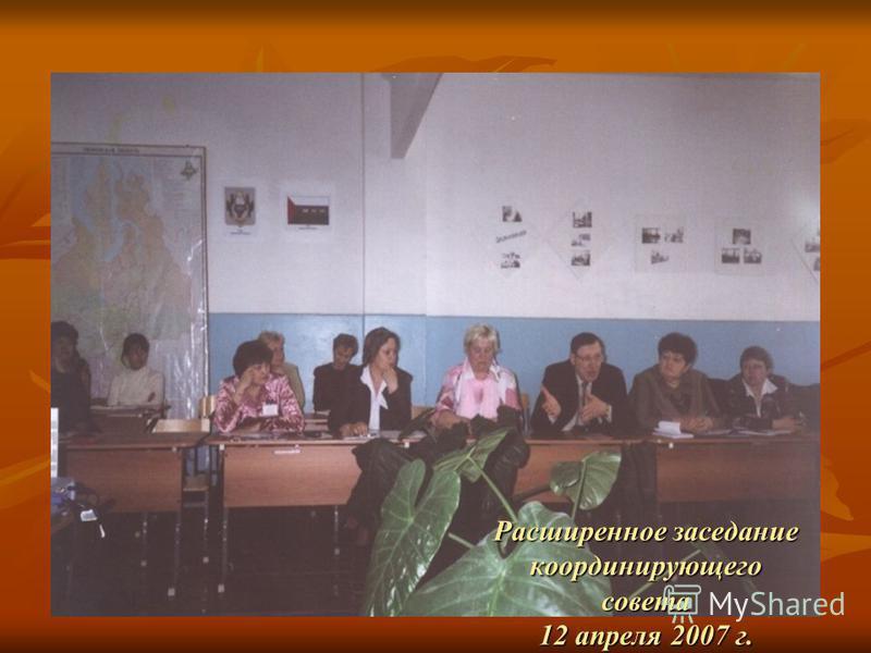 Расширенное заседание координирующего совета 12 апреля 2007 г.