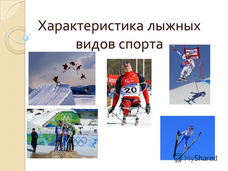 Характеристика лыжных видов спорта