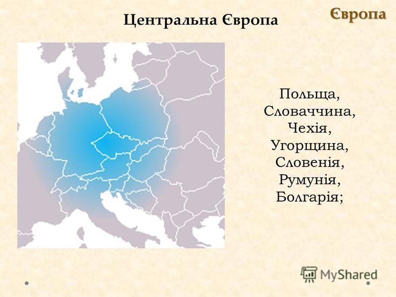 Центральна Європа Європа Польща, Словаччина, Чехія, Угорщина, Словенія, Румунія, Болгарія;