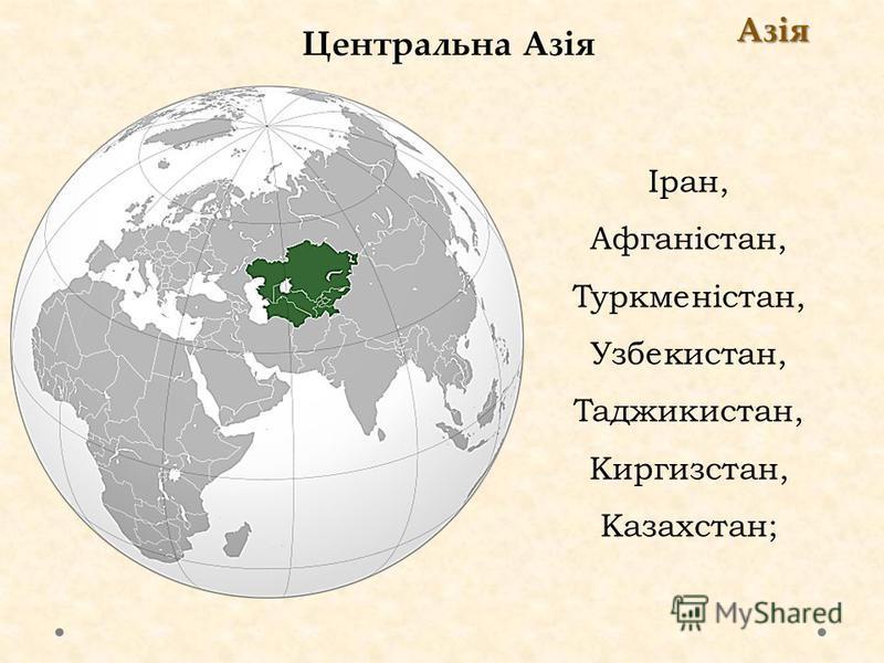 Центральна Азія Азія Іран, Афганістан, Туркменістан, Узбекистан, Таджикистан, Киргизстан, Казахстан;