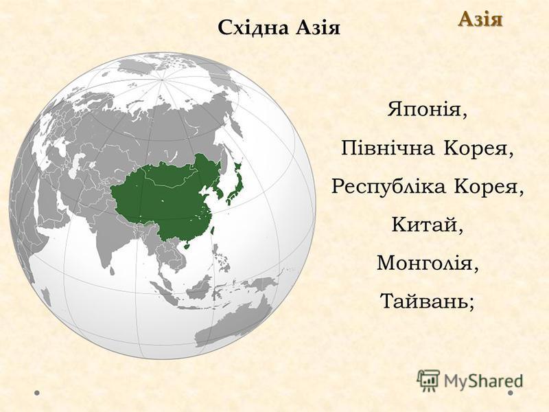 Східна Азія Азія Японія, Північна Корея, Республіка Корея, Китай, Монголія, Тайвань;
