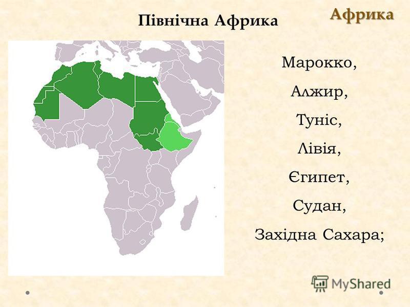Північна Африка Африка Марокко, Алжир, Туніс, Лівія, Єгипет, Судан, Західна Сахара;