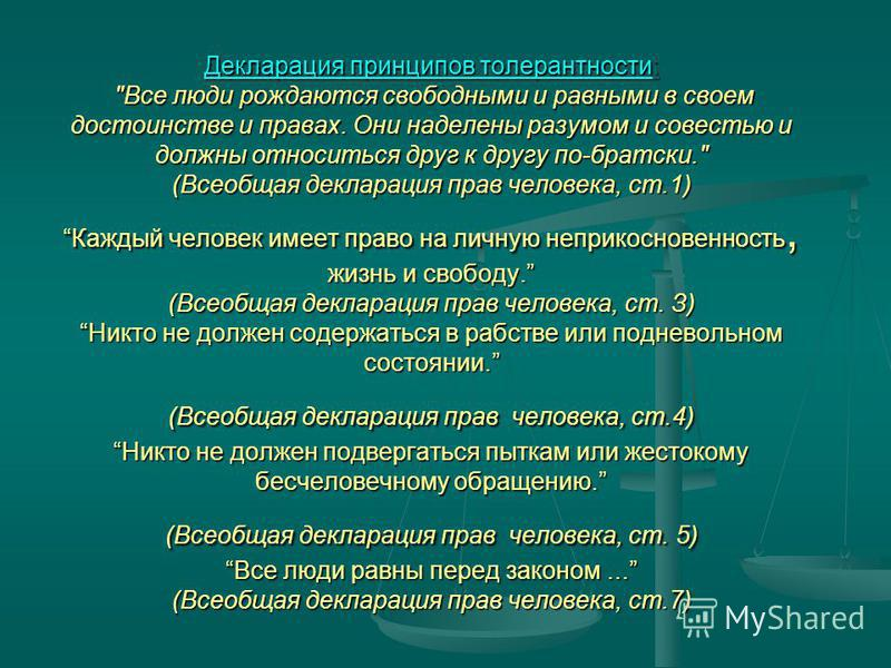 Декларация принципов толерантности Декларация принципов толерантности: