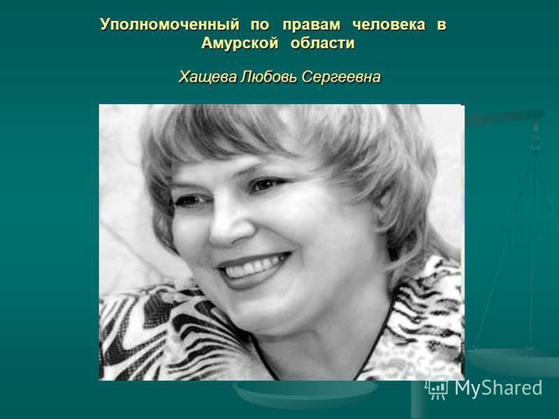 Уполномоченный по правам человека в Амурской области Хащева Любовь Сергеевна