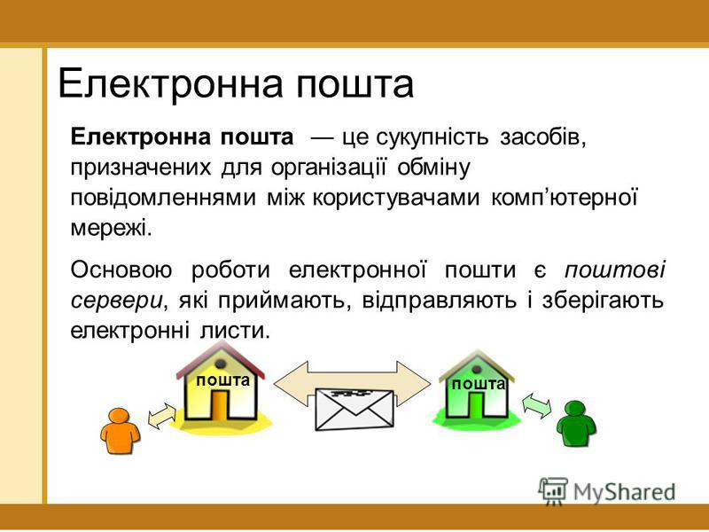 Електронна пошта почтапошта Електронна пошта це сукупність засобів, призначених для організації обміну повідомленнями між користувачами компютерної мережі. Основою роботи електронної пошти є поштові сервери, які приймають, відправляють і зберігають е