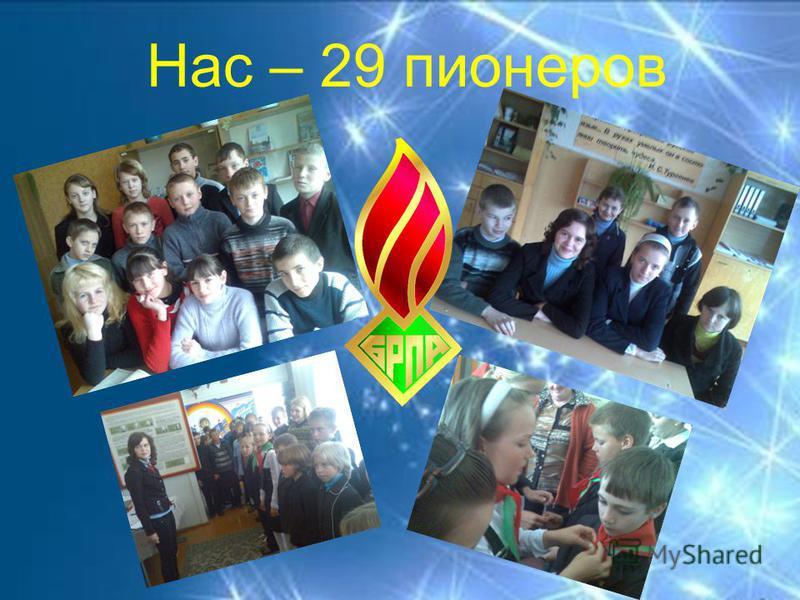 Нас – 29 пионеров