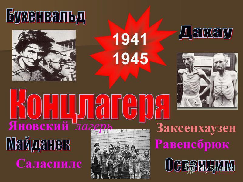 1941 1945 Саласпилс Равенсбрюк Яновский лагерь Заксенхаузен