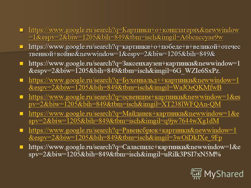 https://www.google.ru/search?q=Картинки+о+концлагерях&newwindow =1&espv=2&biw=1205&bih=849&tbm=isch&imgil=A6bcnccyae9w https://www.google.ru/search?q=Картинки+о+концлагерях&newwindow =1&espv=2&biw=1205&bih=849&tbm=isch&imgil=A6bcnccyae9w https://www.