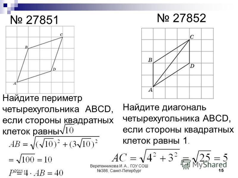 27851 27852 Найдите периметр четырехугольника ABCD, если стороны квадратных клеток равны Найдите диагональ четырехугольника ABCD, если стороны квадратных клеток равны 1. 2011 г. 15 Веретенникова И. А., ГОУ СОШ 386, Санкт-Петербург