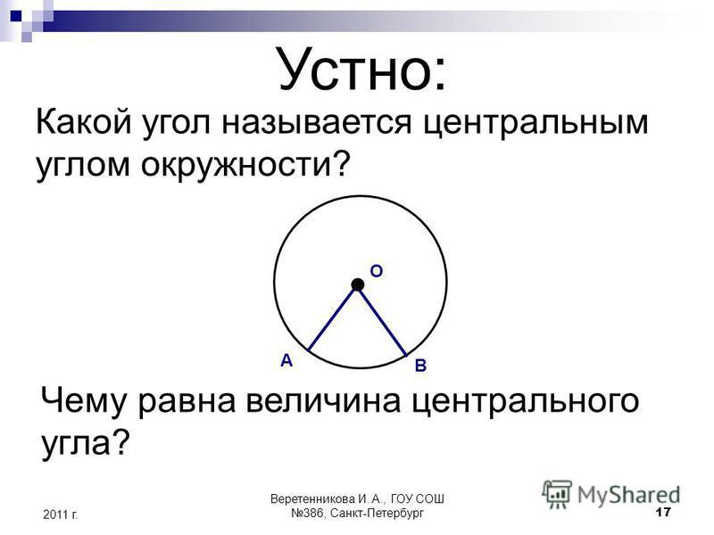 17 2011 г. Какой угол называется центральным углом окружности? Устно: Чему равна величина центрального угла? А О В