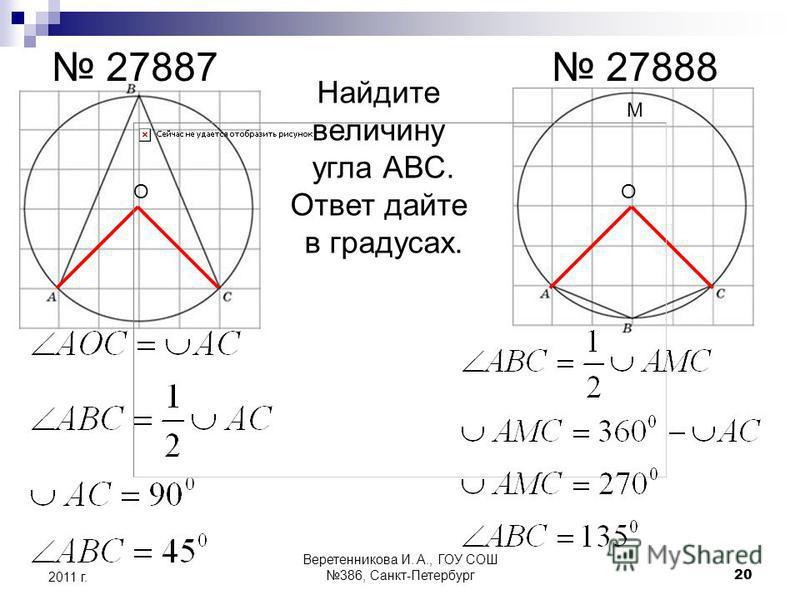 27887 27888 Найдите величину угла АВС. Ответ дайте в градусах. ОО М 2011 г. 20 Веретенникова И. А., ГОУ СОШ 386, Санкт-Петербург