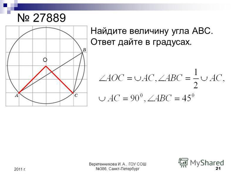 27889 Найдите величину угла АВС. Ответ дайте в градусах. О 2011 г. 21 Веретенникова И. А., ГОУ СОШ 386, Санкт-Петербург