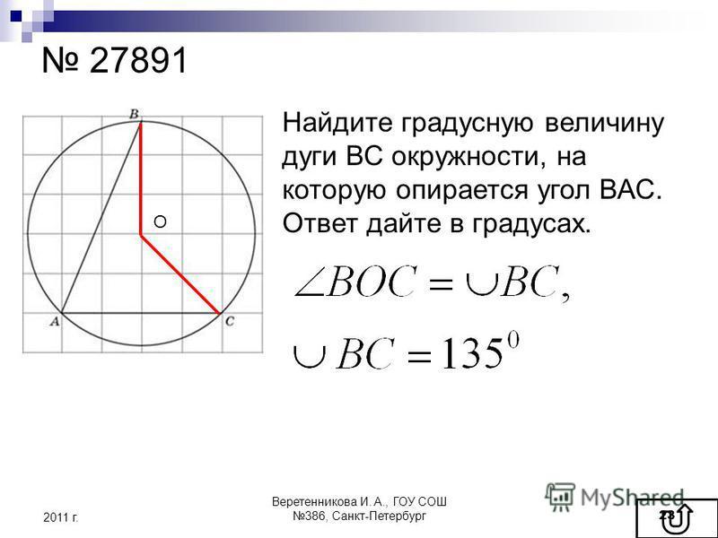 27891 Найдите градусную величину дуги ВС окружности, на которую опирается угол ВАС. Ответ дайте в градусах. О 2011 г. 23 Веретенникова И. А., ГОУ СОШ 386, Санкт-Петербург