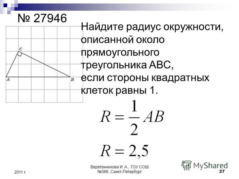 27946 Найдите радиус окружности, описанной около прямоугольного треугольника АВС, если стороны квадратных клеток равны 1. 2011 г. 27 Веретенникова И. А., ГОУ СОШ 386, Санкт-Петербург