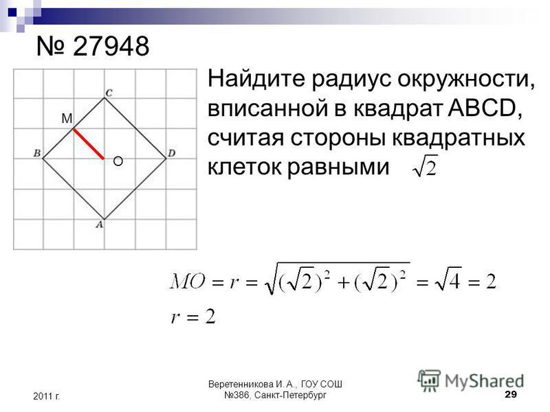 27948 Найдите радиус окружности, вписанной в квадрат ABCD, считая стороны квадратных клеток равными О М 2011 г. 29 Веретенникова И. А., ГОУ СОШ 386, Санкт-Петербург