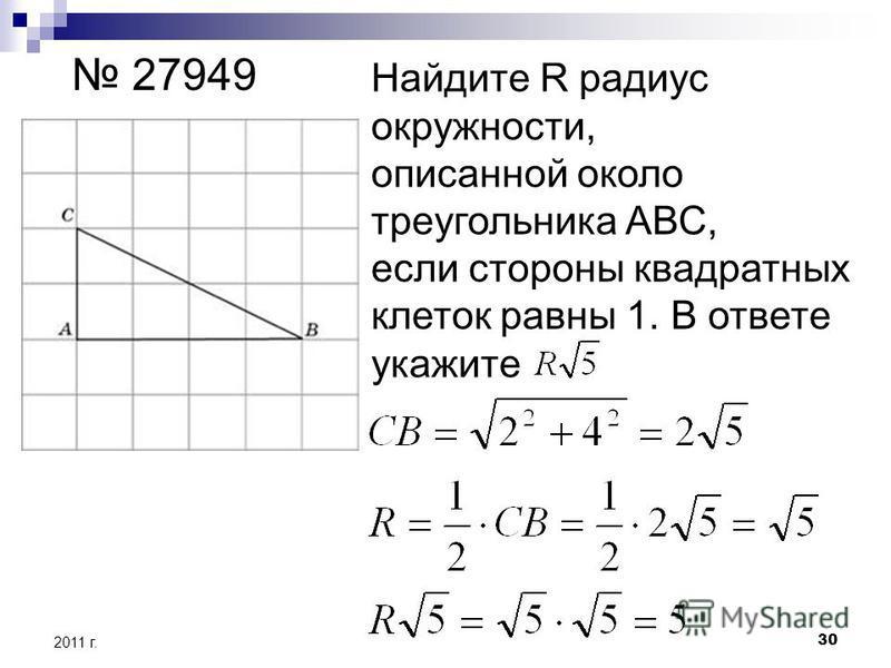 27949 Найдите R радиус окружности, описанной около треугольника АВС, если стороны квадратных клеток равны 1. В ответе укажите 2011 г. 30