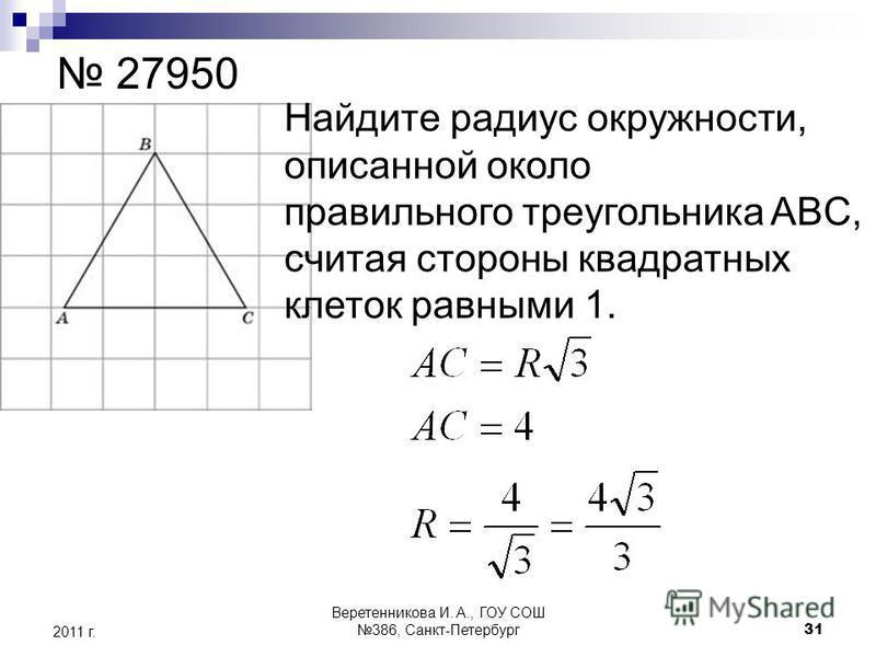 27950 Найдите радиус окружности, описанной около правильного треугольника ABC, считая стороны квадратных клеток равными 1. 2011 г. 31 Веретенникова И. А., ГОУ СОШ 386, Санкт-Петербург
