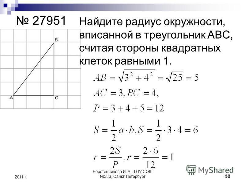 27951 Найдите радиус окружности, вписанной в треугольник ABC, считая стороны квадратных клеток равными 1. 2011 г. 32 Веретенникова И. А., ГОУ СОШ 386, Санкт-Петербург