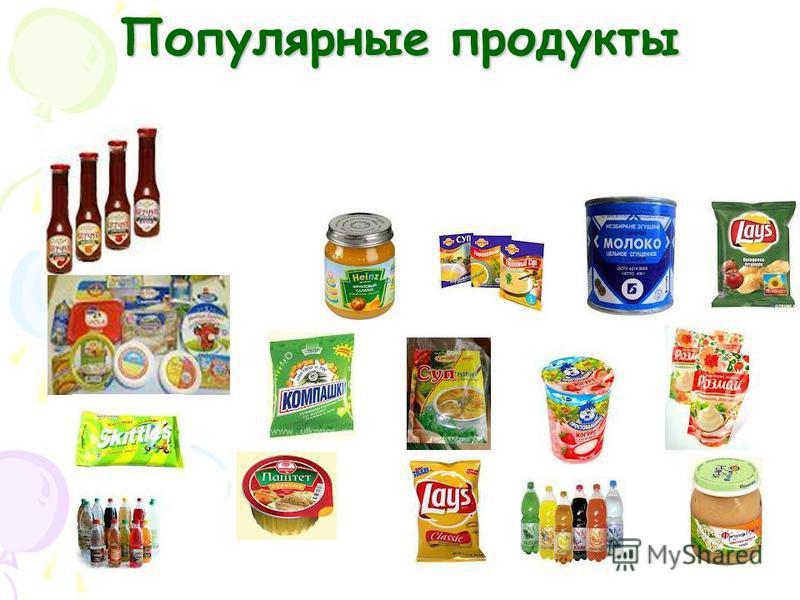 Популярные продукты