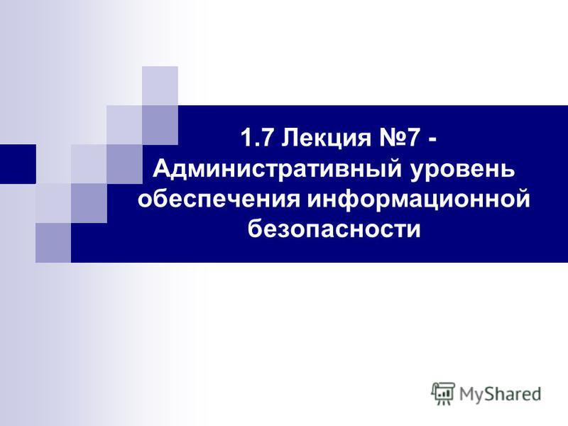 1.7 Лекция 7 - Административный уровень обеспечения информационной безопасности