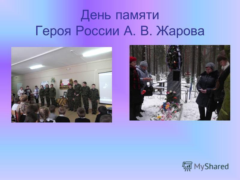 День памяти Героя России А. В. Жарова