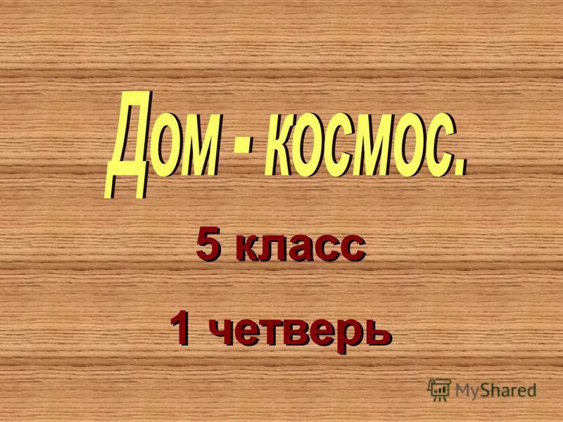 5 класс 1 четверь 5 класс 1 четверь