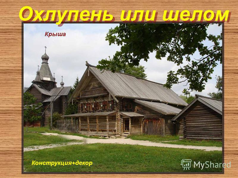 Охлупень или шелом Крыша Конструкция+декор