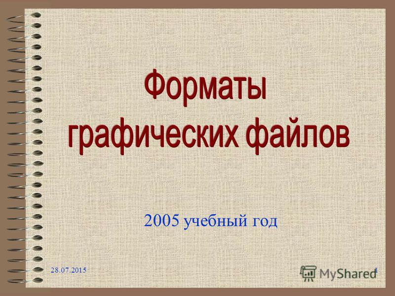 28.07.20151 2005 учебный год