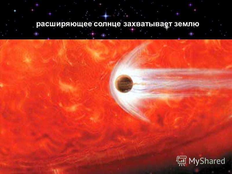 расширяющее солнце захватывает землю