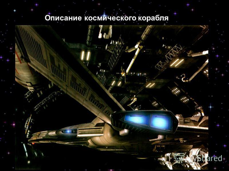 Описание космического корабля