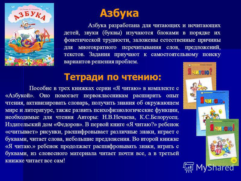 Азбука Азбука разработана для читающих и нечитающих детей, звуки (буквы) изучаются блоками в порядке их фонетической трудности, заложены естественные причины для многократного перечитывания слов, предложений, текстов. Задания приучают к самостоятельн