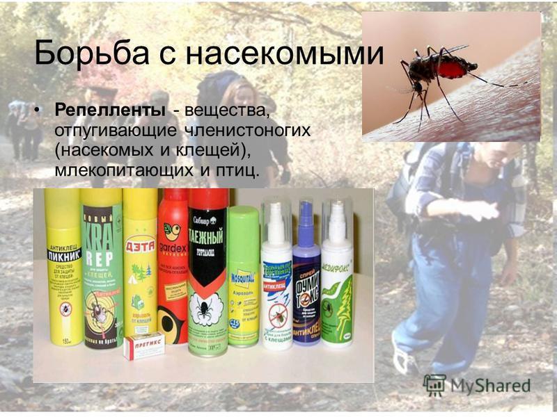 Борьба с насекомыми Репелленты - вещества, отпугивающие членистоногих (насекомых и клещей), млекопитающих и птиц.