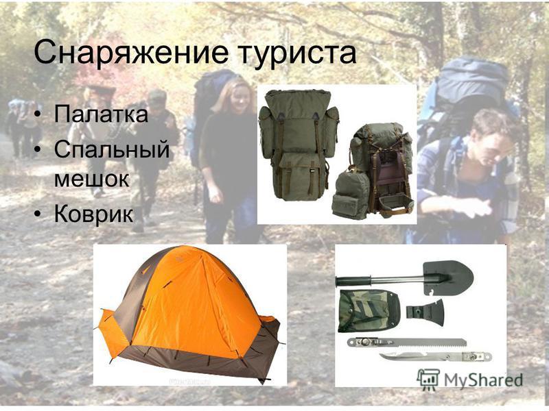 Снаряжение туриста Палатка Спальный мешок Коврик