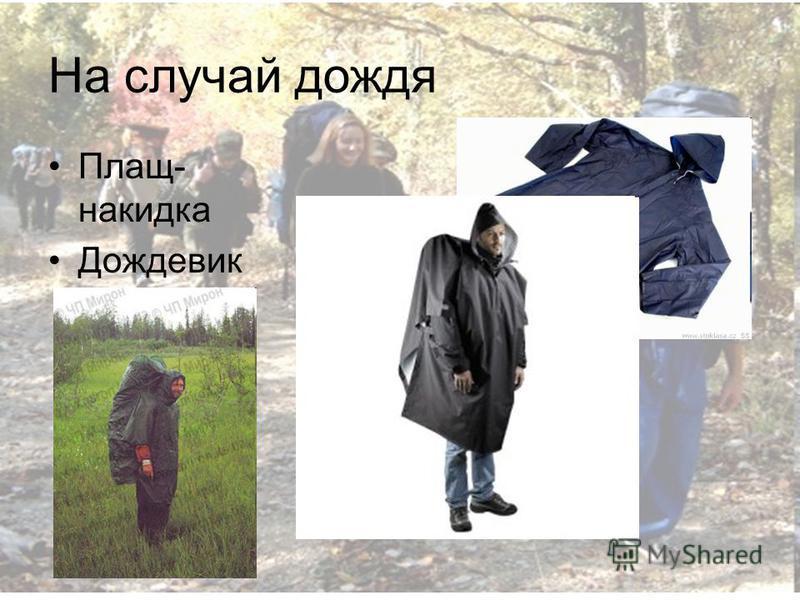 На случай дождя Плащ- накидка Дождевик