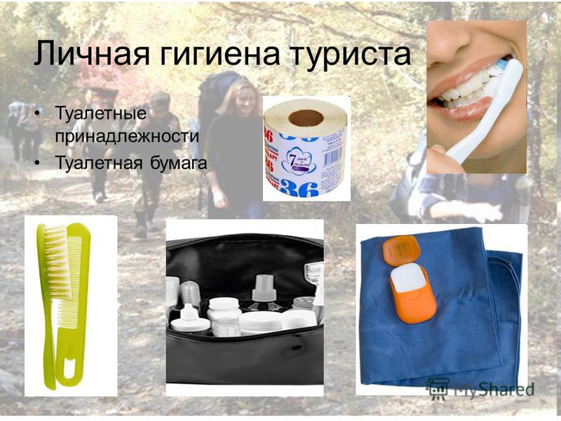 Личная гигиена туриста Туалетные принадлежности Туалетная бумага