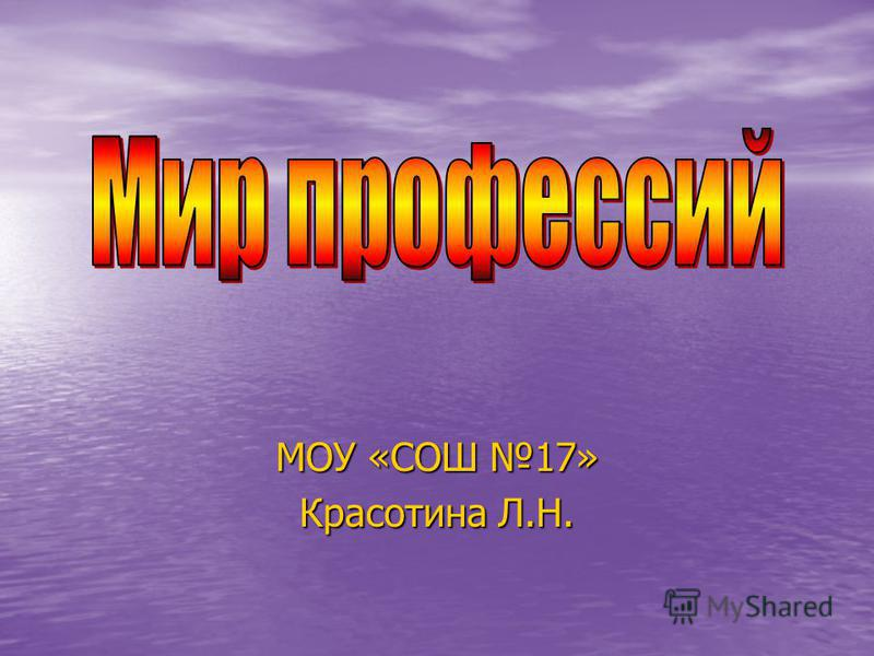 МОУ «СОШ 17» Красотина Л.Н.
